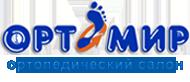 "Ортопедический салон ""ОртоМир"""